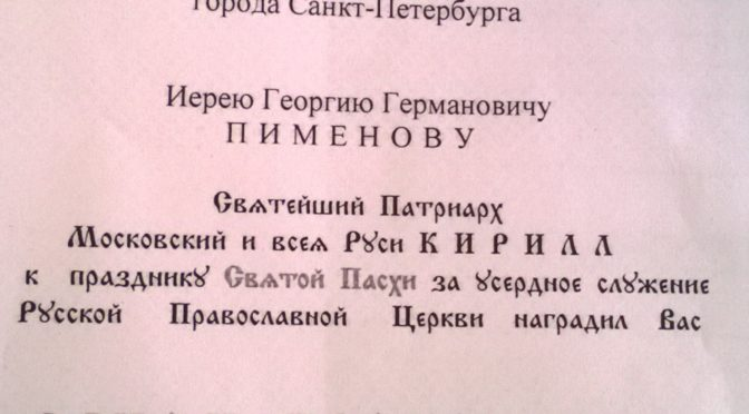 Иерей Георгий Пименов награжден саном протоиерея