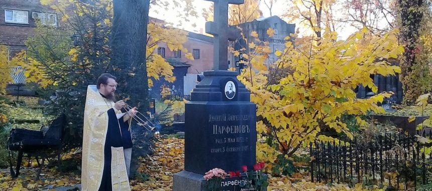 Панихида на могиле Д. Л. Парфёнова