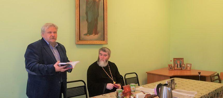 Презентация книг о церковной истории