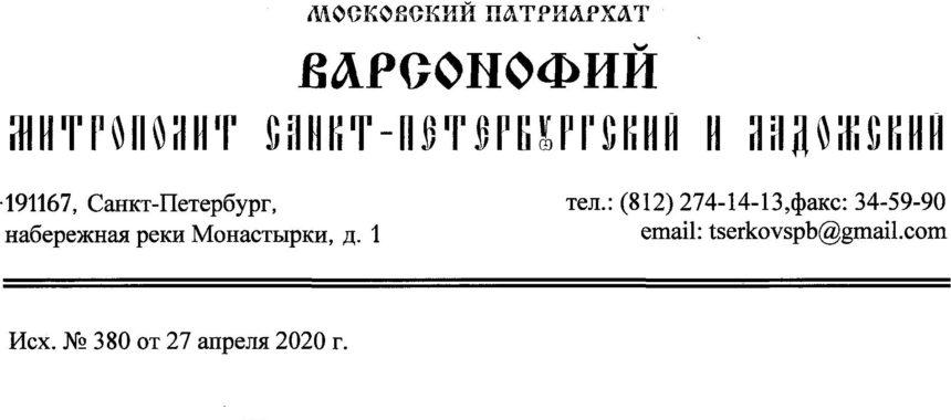 Продлён запрет на посещение храмов Санкт-Петербургской епархии